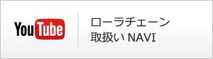 ローラチェーン取扱NAVI