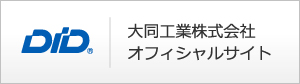 DID|大同工業オフィシャルサイト