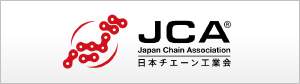 JCA|日本チェーン工業会