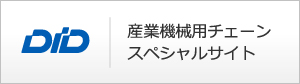 DID|産業機械用チェーンスペシャルサイト