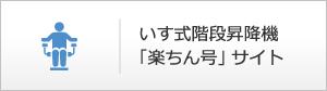 いす式階段昇降機「楽ちん号」サイト