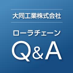 大同工業株式会社|ローラチェーンQ&A